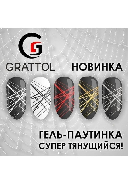 Гель-паутинка Grattol, Spider Gel Gold, 5 мл